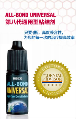 BISCO ALL-BOND UNIVERSAL第八代粘结剂(B-7202P)